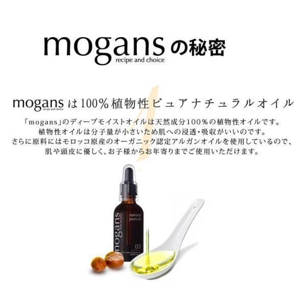 ディープモイストオイル (ヘア&ボディオイル)|mogans|04