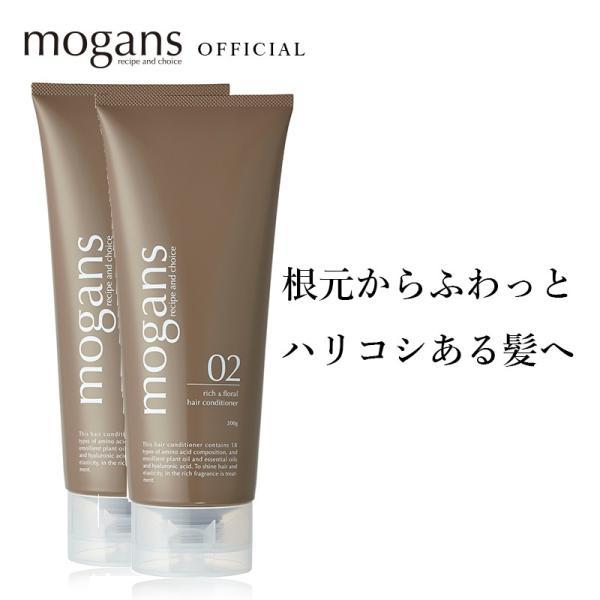 ノンシリコン アミノ酸 ヘアコンディショナー (リッチ&フローラル) 2本セット|mogans