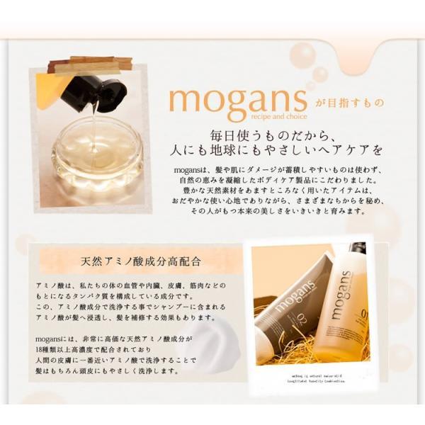 mogans(モーガンズ) ノンシリコン アミノ酸 ヘアシャンプー (リッチ&フローラル)|mogans|02