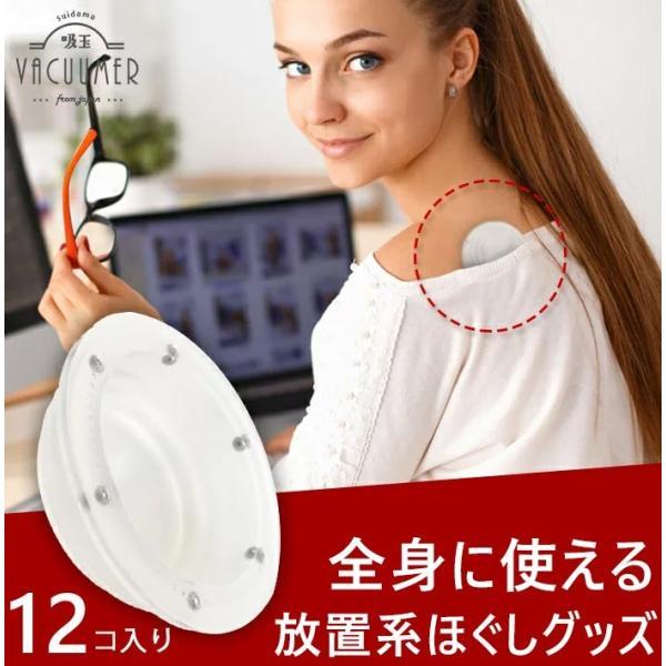 全身バキューマー 12個入り 磁気付 カッピング シリコン マッサージ 首こり 腰痛 腰 解消グッズ  スライドカッピング|mogoshop