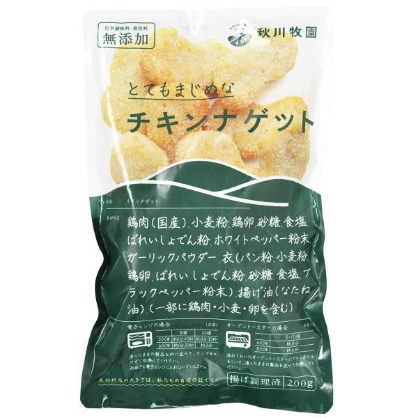 【無添加冷凍食品】とてもまじめなチキンナゲット