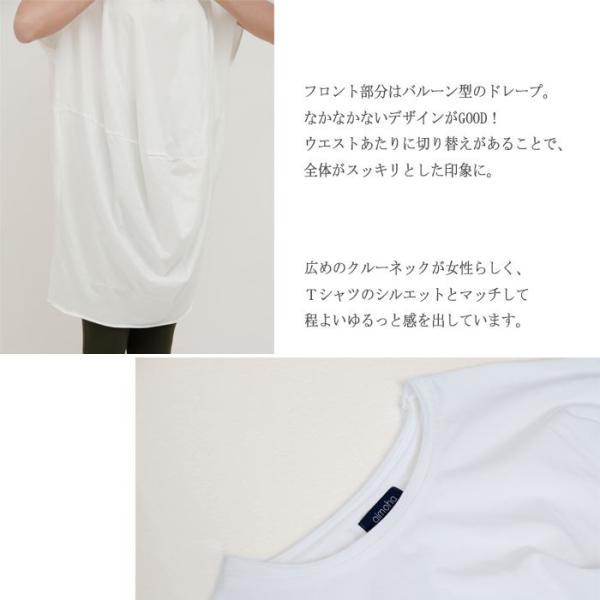 Tシャツ レディース ドレープチュニックTシャツ チュニック デザイン バルーン カットオフ ビッグ 白 黒 ティーシャツ トップス カットソー|moha|04