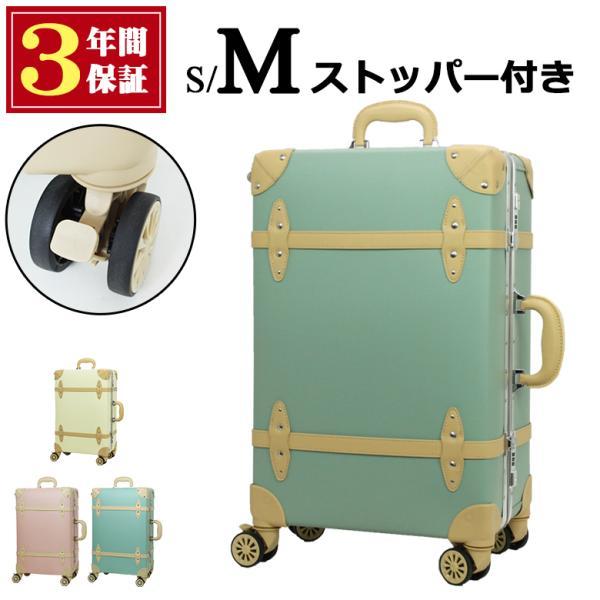 キャリーバッグ キャリーケース M サイズ  スーツケース トランク ストッパー付き アルミフレーム おしゃれ おすすめ 女性 修学旅行 かわいい