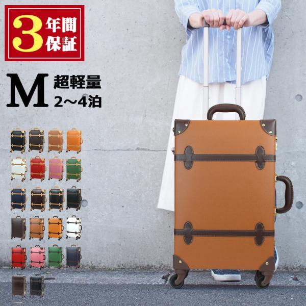 キャリーケース M スーツケース キャリーバッグ 修学旅行 トランクケース アンティーク おしゃれ かわいい 軽量