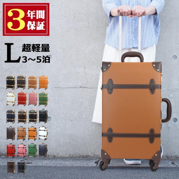 キャリーケース L スーツケース おしゃれ キャリーバッグ トランクケース レトロ かわいい 軽量