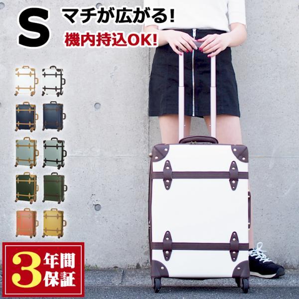 キャリーケース 機内持ち込み スーツケース S キャリーバッグ かわいい おしゃれ ベルト付き 軽量 ファスナー 修学旅行 拡張