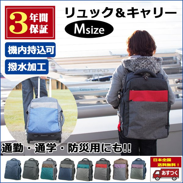 キャリーバッグ 機内持ち込み 軽量 スーツケース キャスター付き リュック ソフトキャリーバッグ ソフトスーツケース 防災 避難 非常用|moierg