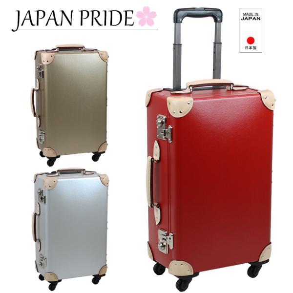 日本製 国産 スーツケース キャリーバッグ キャリーケース トランク おしゃれ クラッシック ブランド