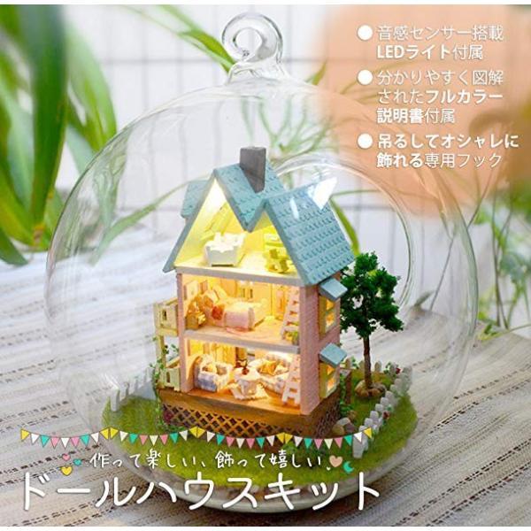 ミニチュア ドールハウス キットセット 音感センサー 搭載 ガラスボールシリーズ No.11 ( ピンクの壁の家 )|moin-moin