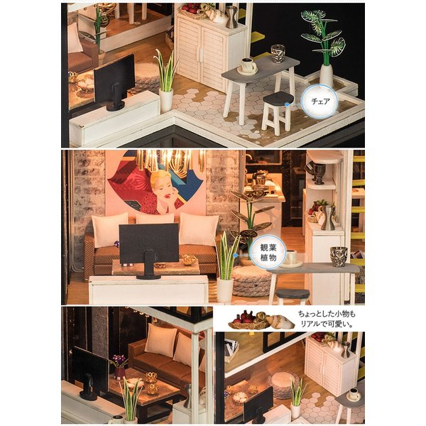 ドールハウス ミニチュア 手作りキット セット 芝生の 広いベランダ 二階建て 現代モダン LEDライト + オルゴール + アクリルケース|moin-moin|06