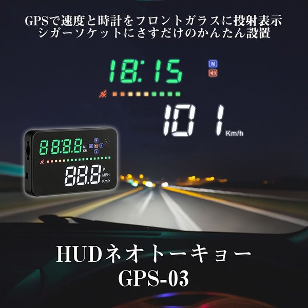 HUDネオトーキョー GPS-03 ヘッドアップディスプレイ シガーソケット スピードメーター 時計表示 3.5インチ 日本語説明書|moji|02