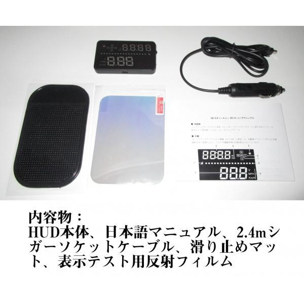 HUDネオトーキョー GPS-03 ヘッドアップディスプレイ シガーソケット スピードメーター 時計表示 3.5インチ 日本語説明書|moji|04