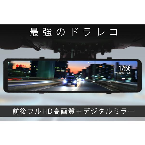 ミラーカムRMRC-2020R前後ドライブレコーダー+デジタルミラー右カメラ仕様(メーカー公式ストア販売)