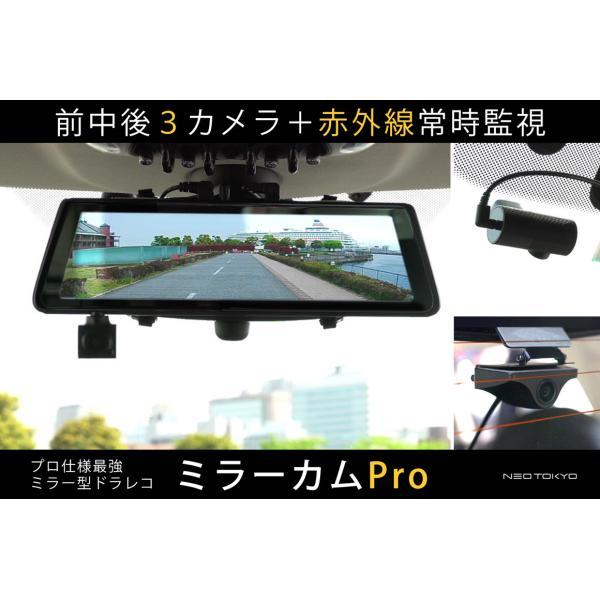 ミラーカムProMRC-PRO1Gミラー型ドライブレコーダー前中後3カメラ+24時間赤外線常時監視GPS装備