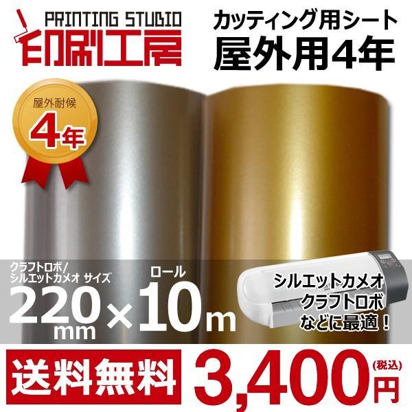 シルエットカメオ2用 220mm×10m 屋外4年 カッティング用シート 全2色 金 ゴールド 銀 シルバー 看板 車 ステッカー うちわ の製作にも 印刷工房|mokarimax
