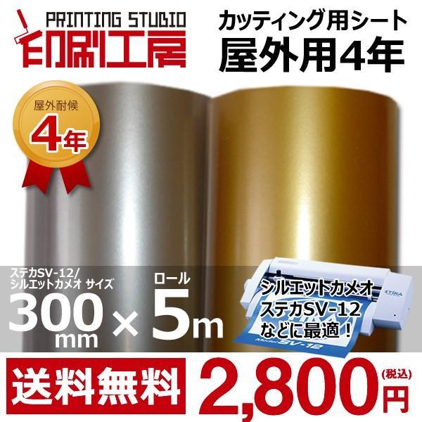 カッティング用シート 300mm×5m 屋外4年 ステカ SV-12 金 銀 ステッカー 看板 うちわ 印刷工房|mokarimax