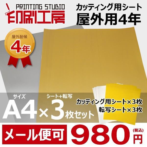 『メール便対応品』 カッティング用シート(金or銀)+転写シート各3枚セット A4 看板 車 ステッカー うちわ の製作にも 全2色 ゴールド シルバー 印刷工房|mokarimax