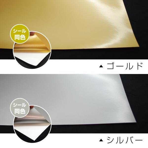 『メール便対応品』 カッティング用シート(金or銀)+転写シート各3枚セット A4 看板 車 ステッカー うちわ の製作にも 全2色 ゴールド シルバー 印刷工房|mokarimax|02