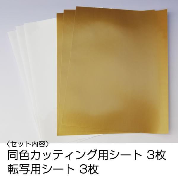 『メール便対応品』 カッティング用シート(金or銀)+転写シート各3枚セット A4 看板 車 ステッカー うちわ の製作にも 全2色 ゴールド シルバー 印刷工房|mokarimax|04