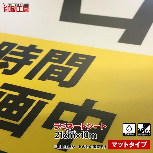 210mm×10m『ツヤなしマット』UVカットラミネートシート『つや消し』『透明保護フィルム』『印刷工房』|mokarimax