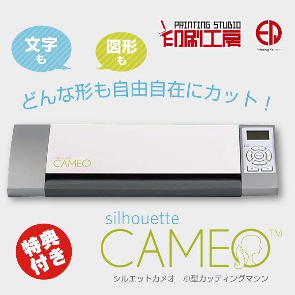 小型 家庭用 カッティングマシン シルエットカメオ 特典付き|mokarimax