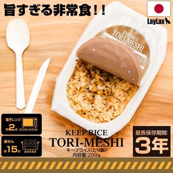 【ミリメシ】非常食 ミリメシ キープライス とり飯
