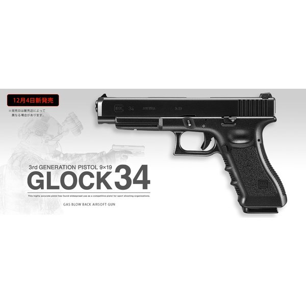 エアガン ハンドガン ガスブローバック GLOCK 34 日本製 G34 グロック (18ghm) 東京マルイ