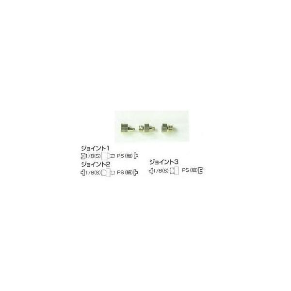 GSIクレオス PS241 Mr.エアーホース用 Mr.ジョイント 3点セット