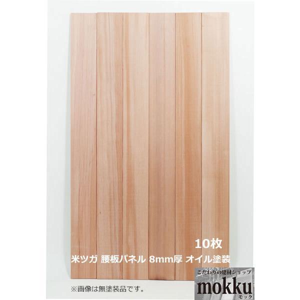 羽目板腰板パネル 米ツガ無垢 DIY 8mm厚 オイル塗装 Aグレード 柾目 900x88x8mm 10枚 働き幅880mm ヘムロック