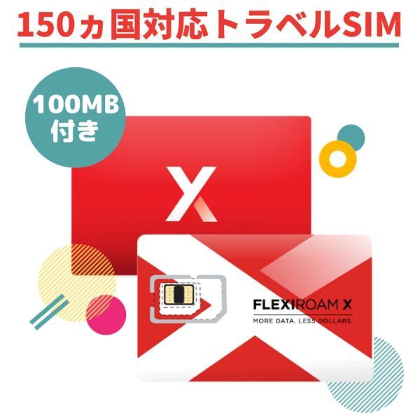 海外 プリペイドSIM カード 格安 1Gで420円〜 日本でもそのまま使える 世界120ヵ国対応 貼るSIM 旅行 ビジネス FLEXIROAMX|mokku-shop