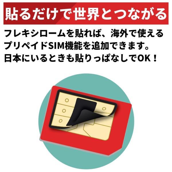 海外 プリペイドSIM カード 格安 1Gで420円〜 日本でもそのまま使える 世界120ヵ国対応 貼るSIM 旅行 ビジネス FLEXIROAMX|mokku-shop|02