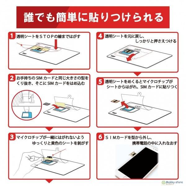 海外 プリペイドSIM カード 格安 1Gで420円〜 日本でもそのまま使える 世界120ヵ国対応 貼るSIM 旅行 ビジネス FLEXIROAMX|mokku-shop|10