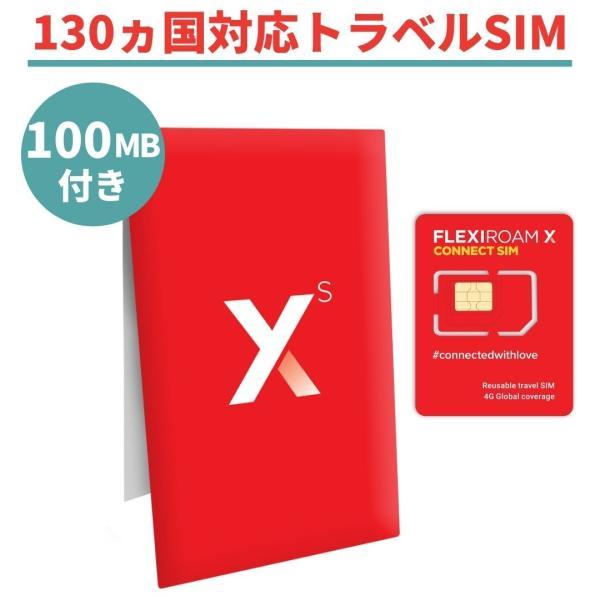 世界150ヵ国対応 プリペイド SIMカード 繰り返し使える 100MBつき 1GB 460円〜 4G/3G アメリカ 台湾 中国 香港 ヨーロッパ 日本 FLEXIROAM XS|mokku-shop