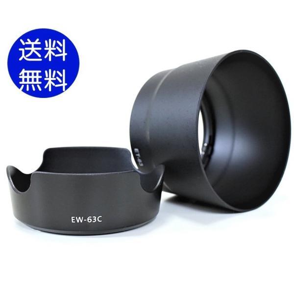 Canon EOS Kiss 80D 70D 9000D 8000D X9i X8i X7i レンズフード EW-63C ET-63 同梱レンズ用2個セット 互換品