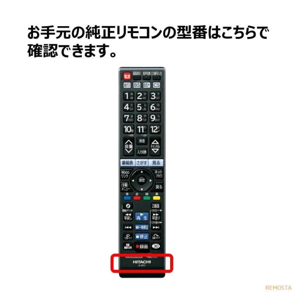 日立 Wooo テレビ リモコン C-RT4 C-RT6 C-RT7 C-RT1 C-RS4 C-RS5 C-RS1 C-RS3 C-RT2 C-RT3 HITACHI 代用リモコン リスタ|mokku-shop|03