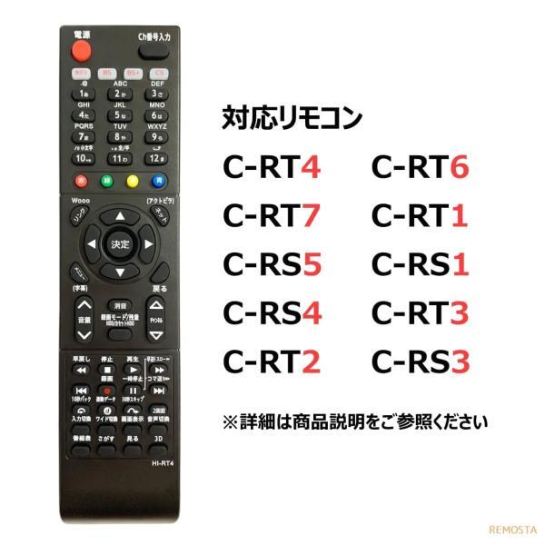 日立 Wooo テレビ リモコン C-RT4 C-RT6 C-RT7 C-RT1 C-RS4 C-RS5 C-RS1 C-RS3 C-RT2 C-RT3 HITACHI 代用リモコン リスタ|mokku-shop|04