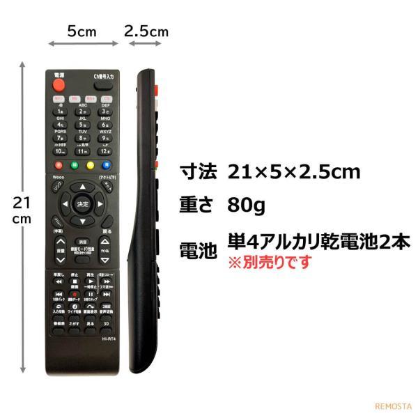 日立 Wooo テレビ リモコン C-RT4 C-RT6 C-RT7 C-RT1 C-RS4 C-RS5 C-RS1 C-RS3 C-RT2 C-RT3 HITACHI 代用リモコン リスタ|mokku-shop|06