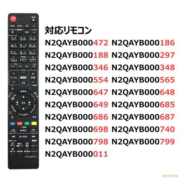 パナソニック ブルーレイ リモコン N2QAYB000346 N2QAYB000472 N2QAYB000188 N2QAYB000554 N2QAYB000297 N2QAYB000186 など Panasonic DIGA 代用リモコン|mokku-shop|04