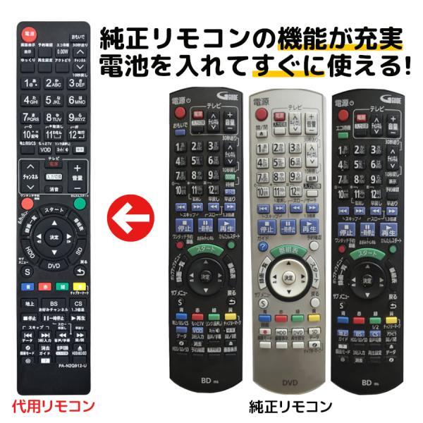 パナソニック ブルーレイ N2QAYB000912 N2QAYB000918 N2QAYB000919 N2QAYB000905 N2QAYB000349 N2QAYB000697 など Panasonic DIGA ディーガ 代用リモコン リスタの画像