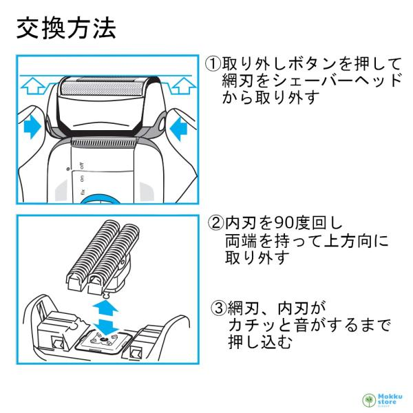 ブラウン BRAUN シェーバー替刃 F/C51B Water Flex W.フレックスシリーズ  網刃と内刃 互換品 送料無料|mokku-shop|04