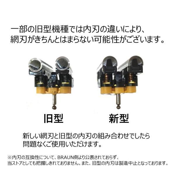 ブラウン BRAUN シェーバー替刃 F/C51B Water Flex W.フレックスシリーズ  網刃と内刃 互換品 送料無料|mokku-shop|05