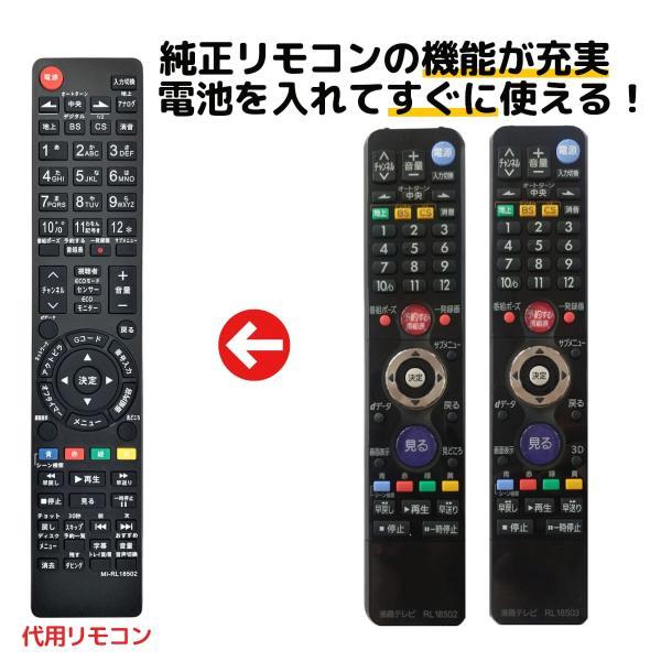 三菱 テレビ リモコン リアル RL18502 RL18501 RL18503 RL18904 RL18901 RL19701 MITSUBISHI REAL 代用リモコン リスタの画像