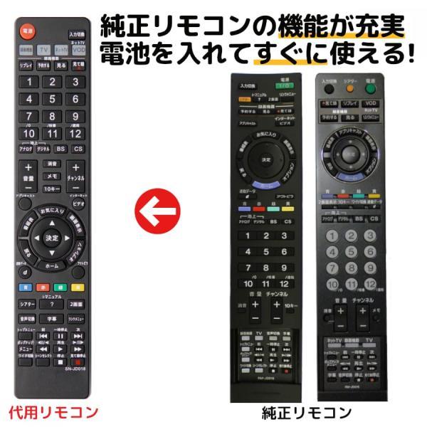 ソニーテレビリモコンブラビアRM-JD010RM-JD011RM-JD013RM-JD016RM-JD017RM-JD018RM