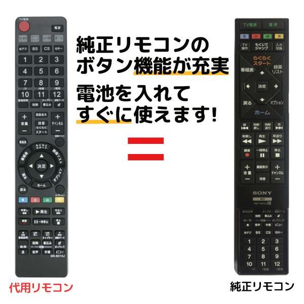 ソニー リモコン ブルーレイ RMT-B015J RMT-B015N BDZ-E520 BDZ-E510 BDZ-ET2200 BDZ-ET2100 BDZ-ET1200 BDZ-ET1100 BDZ-EW1200 代用リモコン リスタ