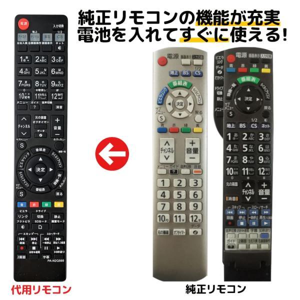 パナソニックテレビリモコンビエラN2QAYB000569N2QAYB000588N2QAYB000537N2QAYB000545