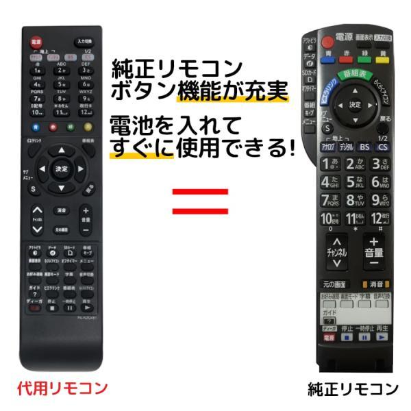 パナソニックテレビリモコンビエラN2QAYB000481TH-L32C2TH-L26X2-KTH-L26X2-WTH-L26X2