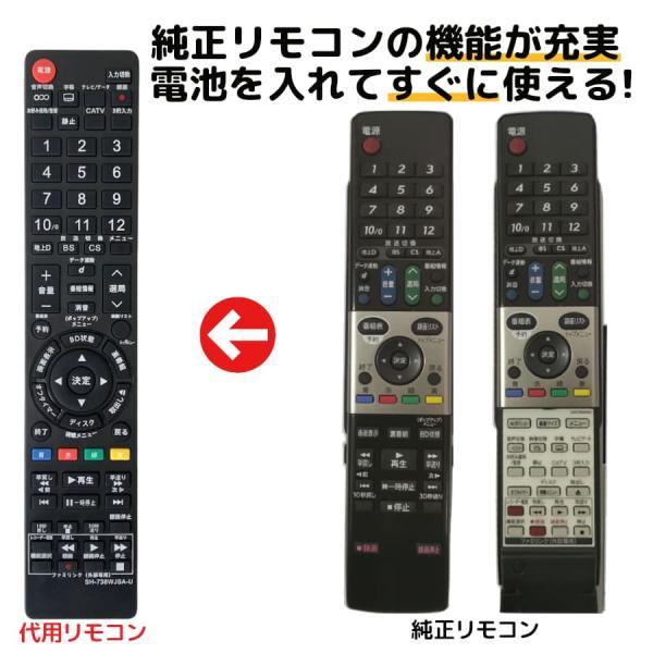 シャープテレビリモコンGA738WJSALC-20DX1LC-26DX1LC-32DX1LC-37DX1LC-42DX1LC-4