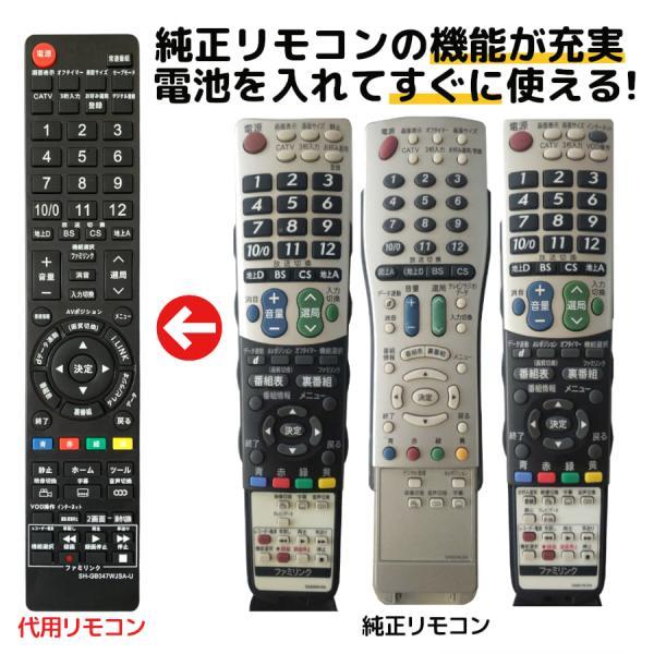 シャープ テレビ リモコン アクオス GB047WJSA GA716 GA826 GA661 GA567 GA654 GA491 GA514 GA548 GA750 GA615 WJSA SHARP 代用リモコン リスタの画像