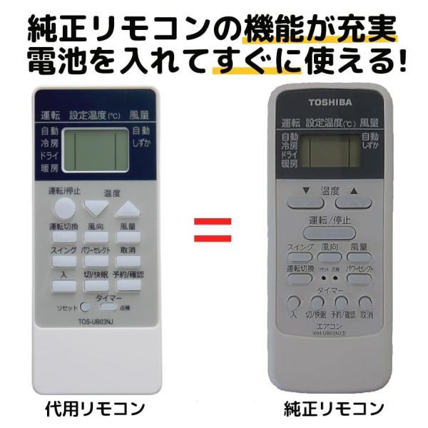 東芝 エアコン リモコン WH-UB03NJ WH-UB03NJ1 WH-TA03EJ WH-D8B WHD8B WH-D6B1 WH-D1P など TOSHIBA 代用リモコン|mokku-shop