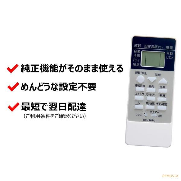 東芝 エアコン リモコン WH-UB03NJ WH-UB03NJ1 WH-TA03EJ WH-D8B WHD8B WH-D6B1 WH-D1P など TOSHIBA 代用リモコン|mokku-shop|02